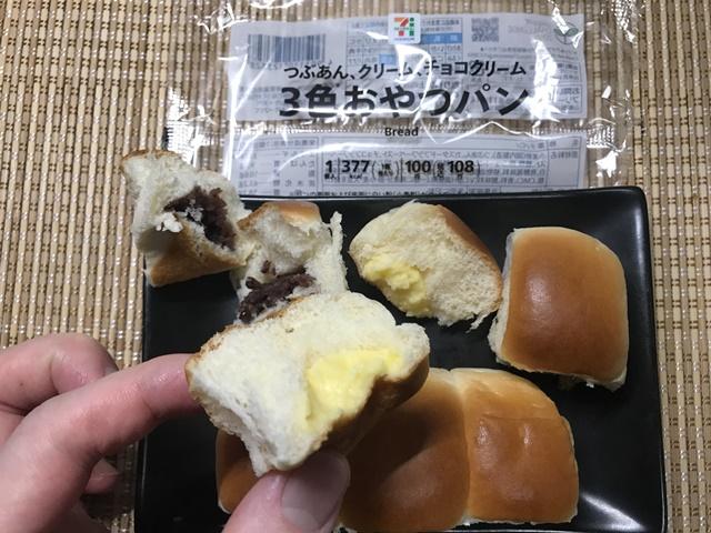 セブンプレミアム:3色おやつパンをちぎったところ