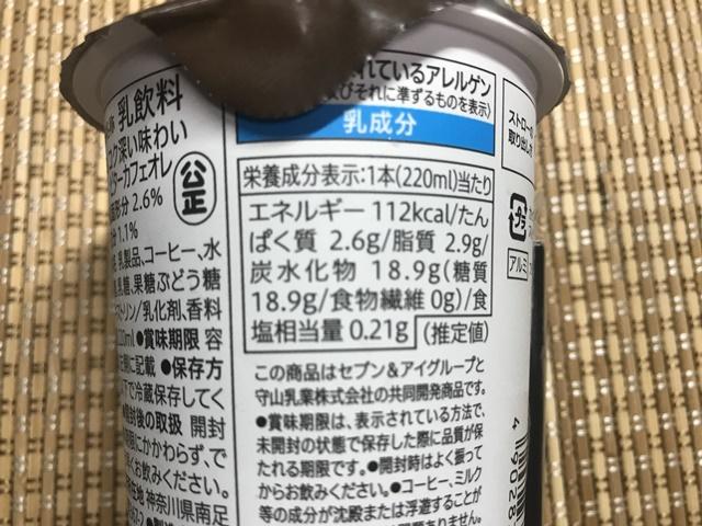 セブンプレミアム:コク深い味わい ビターカフェオレ 成分表