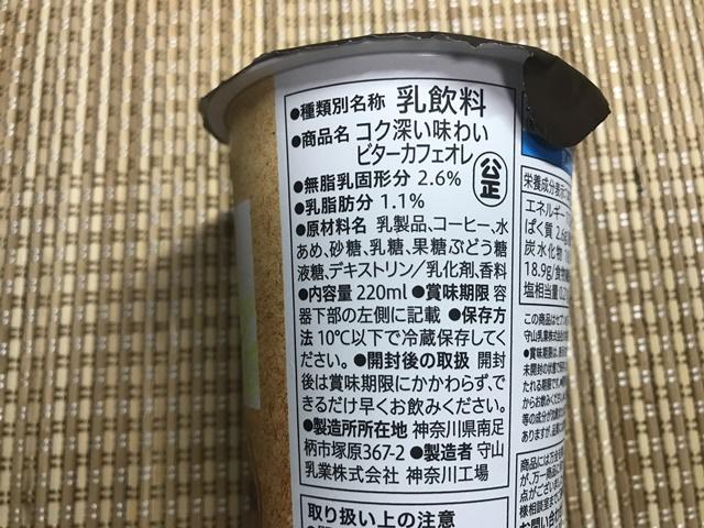 セブンプレミアム:コク深い味わい ビターカフェオレ 原材料一覧