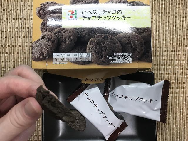 セブンプレミアム:たっぷりチョコのチョコチップクッキーをも割って持ったところ