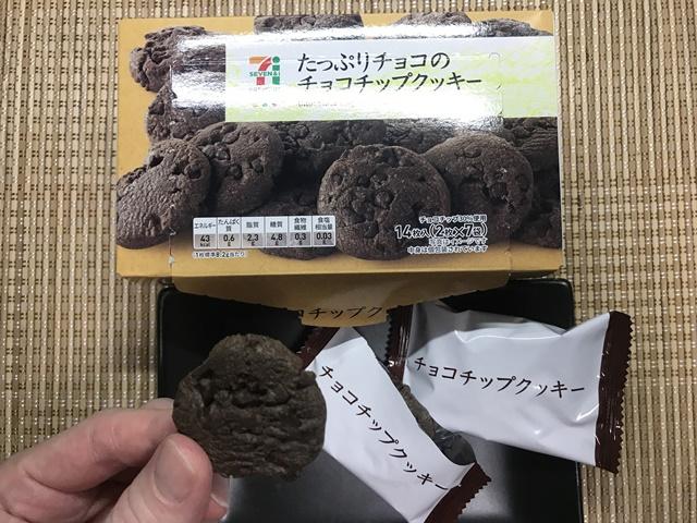 セブンプレミアム:たっぷりチョコのチョコチップクッキーをもったところ