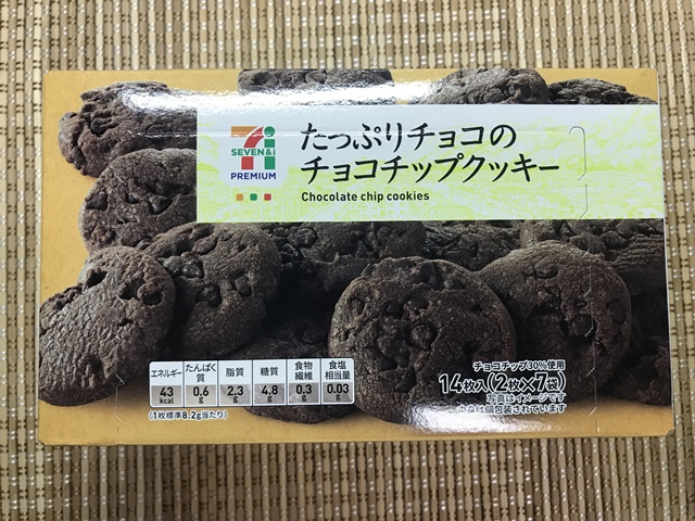 セブンプレミアム:たっぷりチョコのチョコチップクッキー 表面