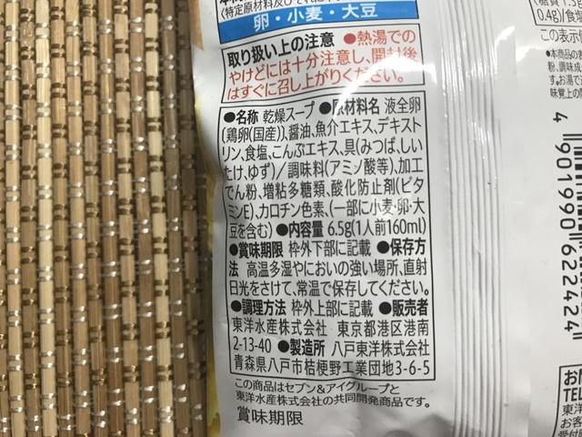 セブンプレミアム:和風だしが効いた かきたまスープ 原材料一覧