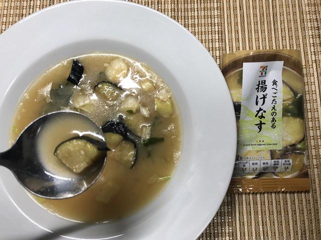 セブンプレミアム:食べごたえのある揚げなす 味噌汁をスプーンですくったところ