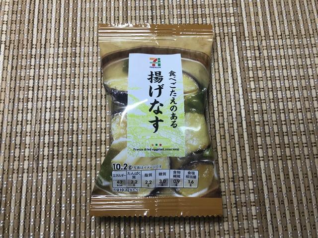 セブンプレミアム:食べごたえのある揚げなす 味噌汁 表面