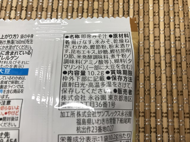 セブンプレミアム:食べごたえのある揚げなす 味噌汁 原材料一覧