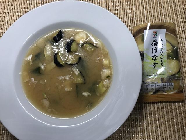 セブンプレミアム:食べごたえのある揚げなす 味噌汁 お湯を入れてかき混ぜたところ