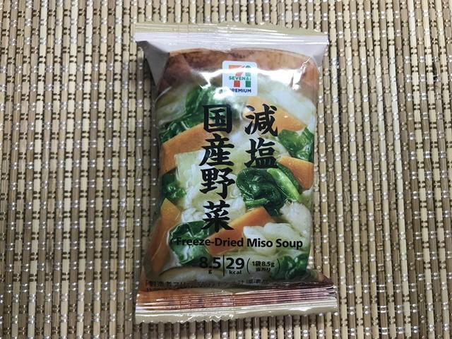 セブンプレミアム:減塩国産野菜 味噌汁 表面
