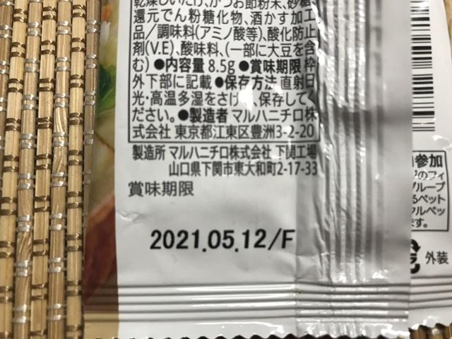 セブンプレミアム:減塩国産野菜 味噌汁 マルハニチロが製造