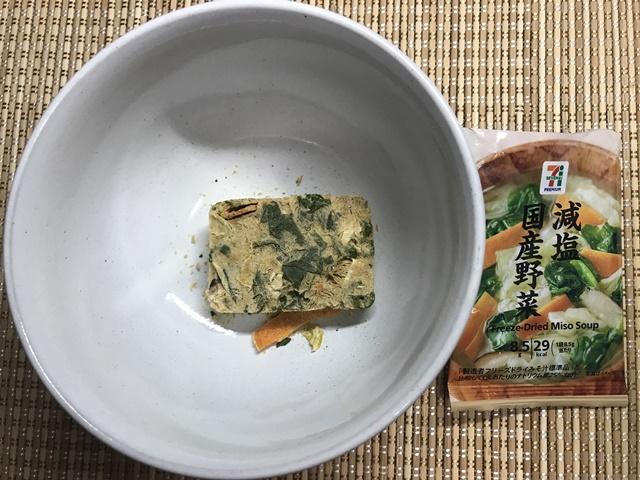 セブンプレミアム:減塩国産野菜 味噌汁 器に移したところ