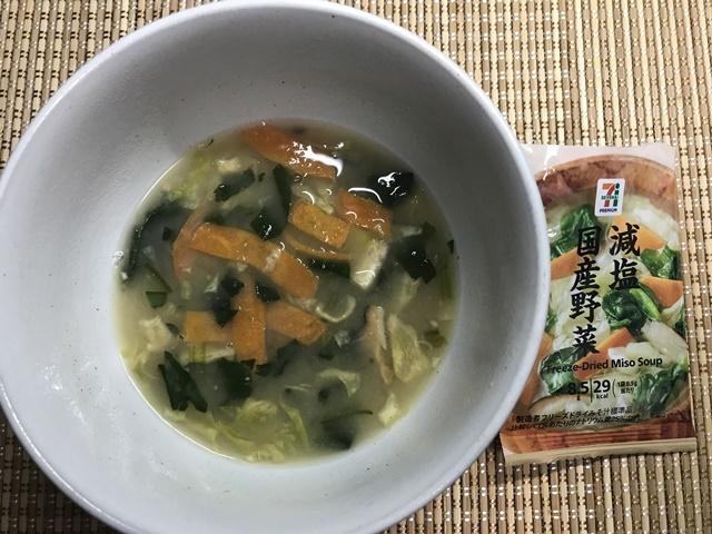 セブンプレミアム:減塩国産野菜 味噌汁 お湯をかけたところ