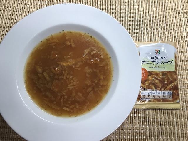 セブンプレミアム:フリーズドライ オニオンスープ お湯を入れてかき混ぜたところ