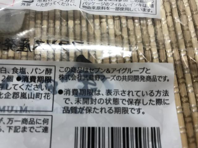 セブンプレミアム ゴールド:金のバターロール 武蔵野フーズと共同開発