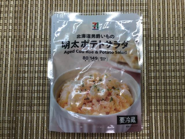 セブンプレミアム:北海道男爵いもの明太ポテトサラダ 表面