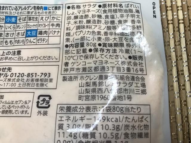 セブンプレミアム:北海道男爵いもの明太ポテトサラダ ホクレン農業協同組合連合会山梨馬鈴しょサラダ工場が製造