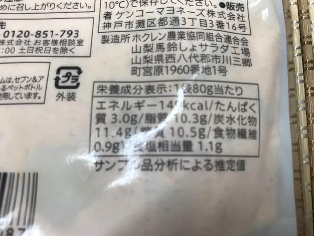 セブンプレミアム:北海道男爵いもの明太ポテトサラダ 成分表