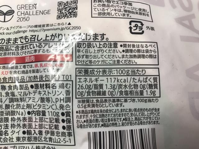 セブンプレミアム:糖質0gのサラダチキン スモーク 成分表