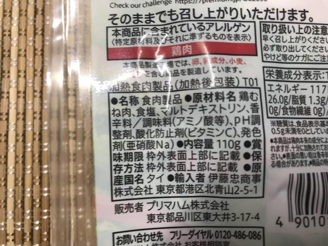 セブンプレミアム:糖質0gのサラダチキン スモーク 原材料一覧