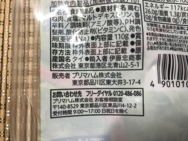 セブンプレミアム:糖質0gのサラダチキン スモーク 販売はプリマハム