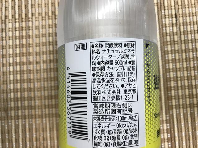 セブンプレミアム:強炭酸水レモン アサヒ飲料が製造