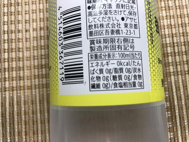 セブンプレミアム:強炭酸水レモン 成分表