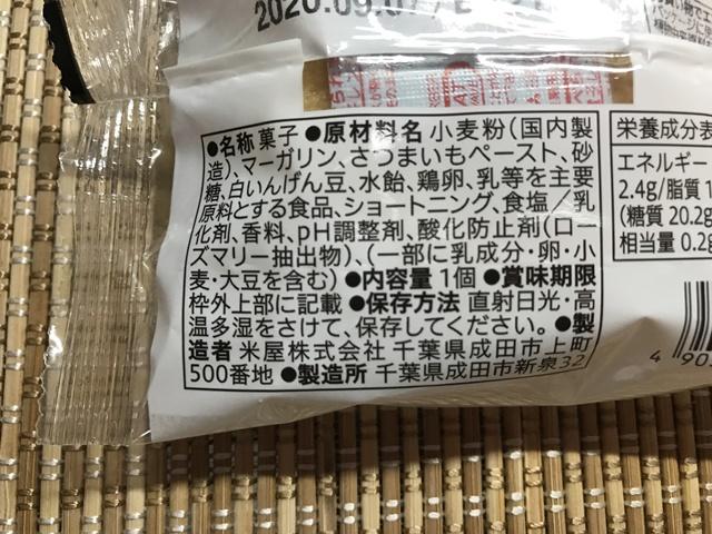セブンプレミアム:安納芋焼芋あんパイ 原材料一覧
