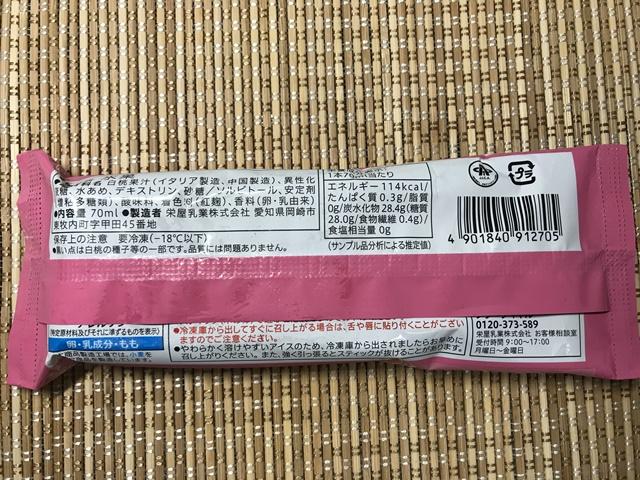 セブンプレミアム:ねっとり濃厚な味わい まるで完熟白桃 裏面