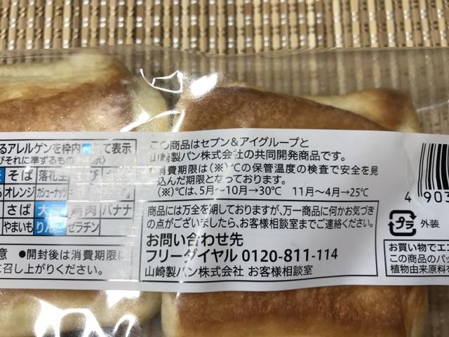 セブンプレミアム:りんごのデニッシュ 山崎製パンと共同開発