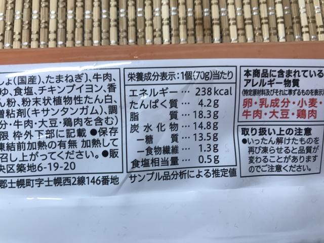 セブンプレミアム:レンジで牛肉コロッケ 成分表