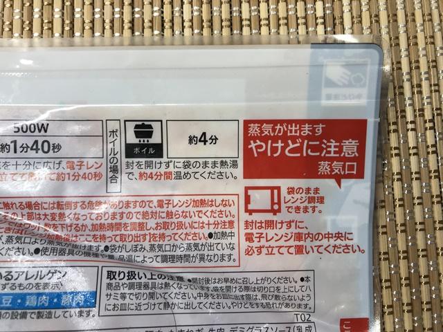 セブンプレミアム:トマト味ソースのロールキャベツ 封は開けない