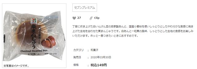 セブンプレミアム:一粒栗を使用した栗まんじゅう 商品画像