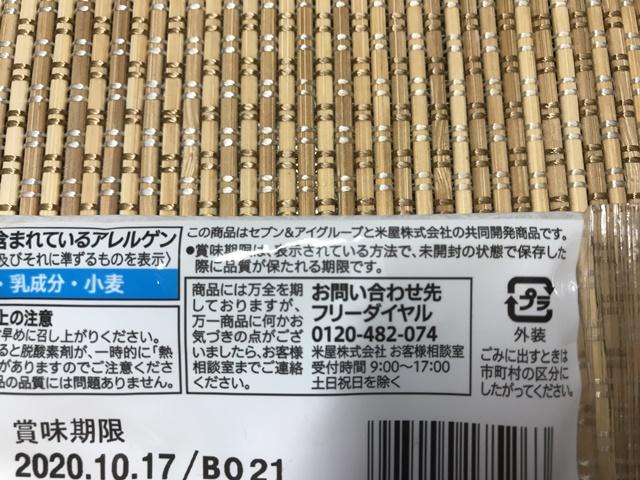 セブンプレミアム:一粒栗を使用した栗まんじゅう 米屋と共同開発