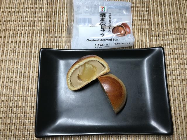 セブンプレミアム:一粒栗を使用した栗まんじゅうを切って小皿に乗せたところ