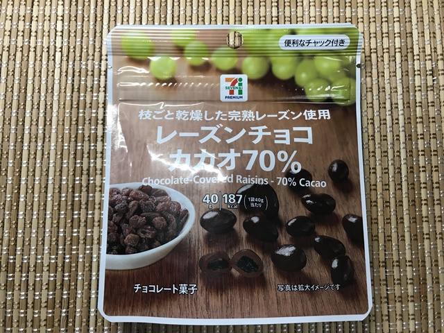 セブンプレミアム:レーズンチョコ カカオ70% 表面