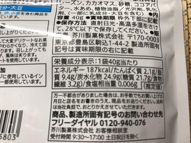 セブンプレミアム:レーズンチョコ カカオ70% 成分表