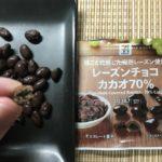 セブンプレミアム:レーズンチョコ カカオ70%を切って持ったところ