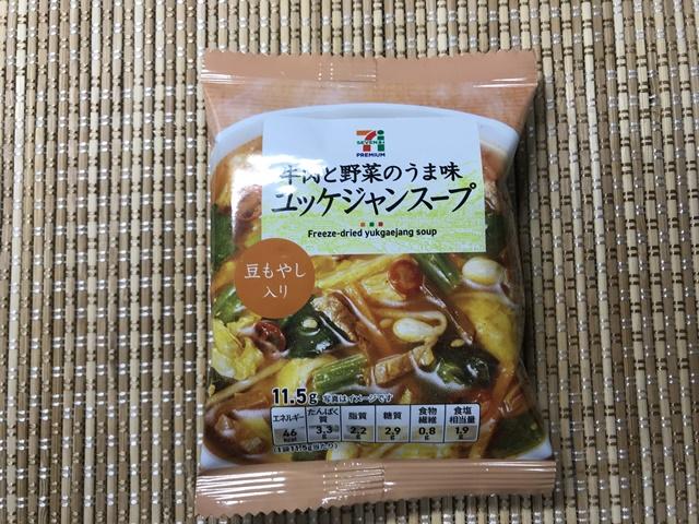 セブンプレミアム:牛肉と野菜のうま味 ユッケジャンスープ 表面