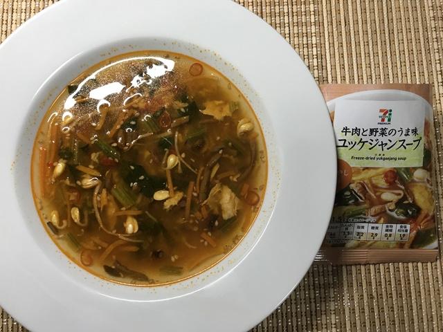 セブンプレミアム:牛肉と野菜のうま味 ユッケジャンスープ お湯をいれてかき混ぜたところ
