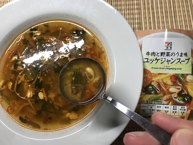 セブンプレミアム:牛肉と野菜のうま味 ユッケジャンスープをスプーンですくったところ