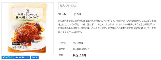 セブンプレミアム:和風おろしソースの直火焼ハンバーグ 商品画像