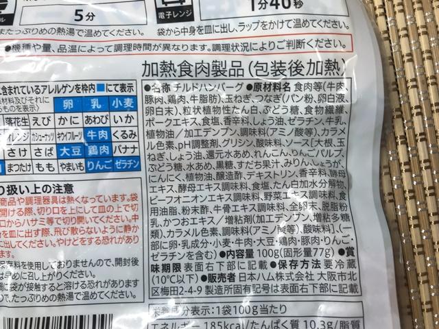 セブンプレミアム:和風おろしソースの直火焼ハンバーグ 日本ハムが製造
