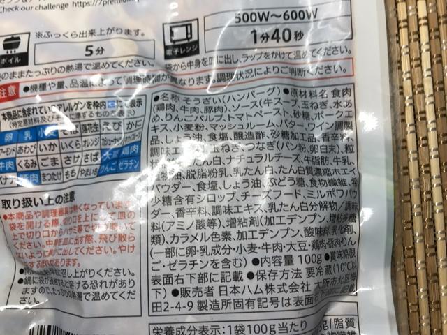 セブンプレミアム:とろける5種のチーズハンバーグ 日本ハムが製造