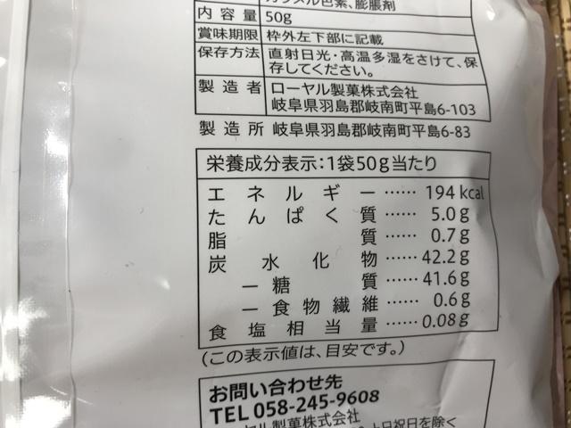 セブンプレミアム:サクサク食感のふ菓子 成分表