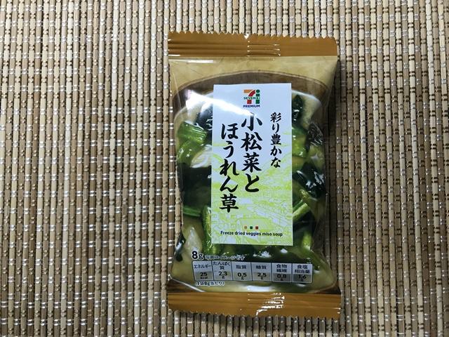 セブンプレミアム:彩り豊かな小松菜とほうれん草 味噌汁 表面