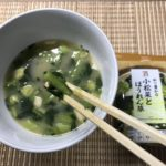 セブンプレミアム:彩り豊かな小松菜とほうれん草 味噌汁の具を箸でつまんだところ