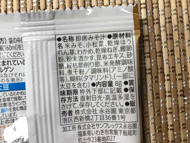 セブンプレミアム:彩り豊かな小松菜とほうれん草 味噌汁 原材料一覧
