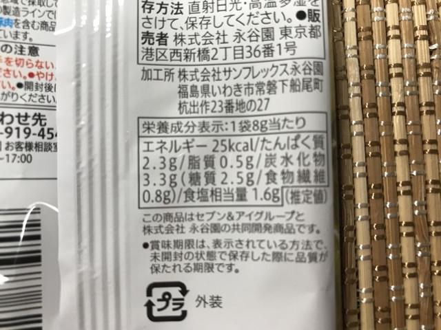 セブンプレミアム:彩り豊かな小松菜とほうれん草 味噌汁 成分表