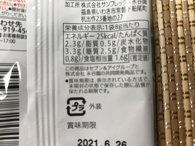 セブンプレミアム:彩り豊かな小松菜とほうれん草 味噌汁 永谷園と共同開発