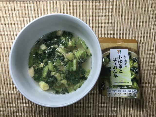 セブンプレミアム:彩り豊かな小松菜とほうれん草 味噌汁 お湯をかけたところ