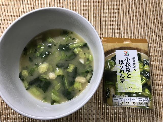 セブンプレミアム:彩り豊かな小松菜とほうれん草 味噌汁 お湯を入れてかき混ぜたところ